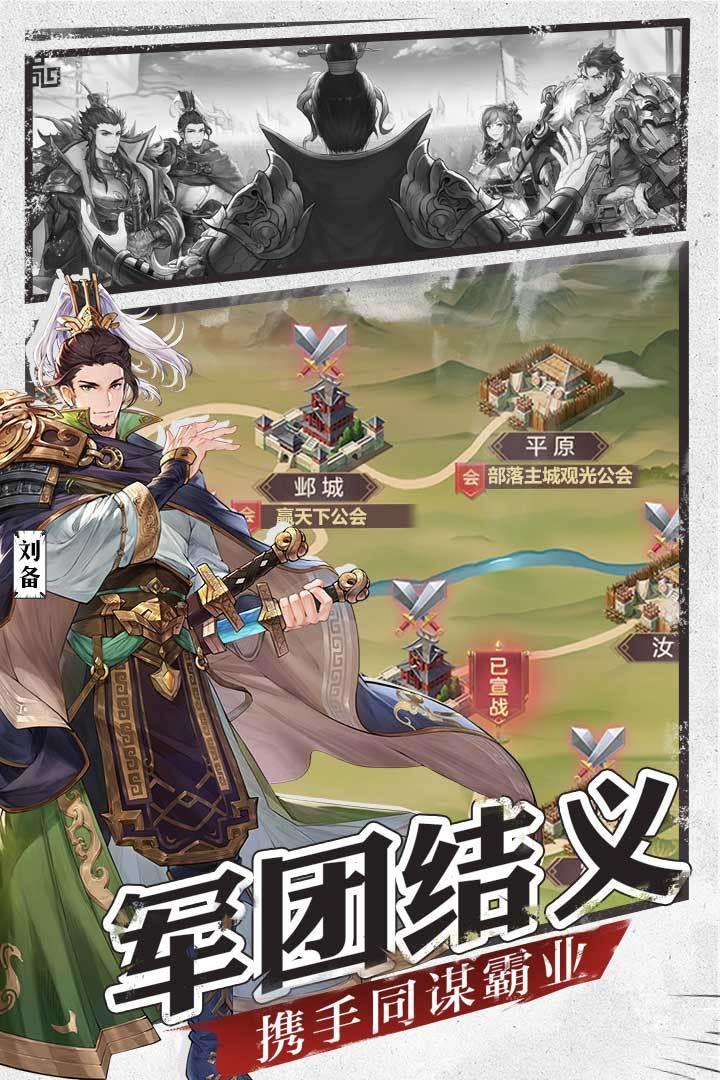三国志幻想大陆无限元宝版 图2