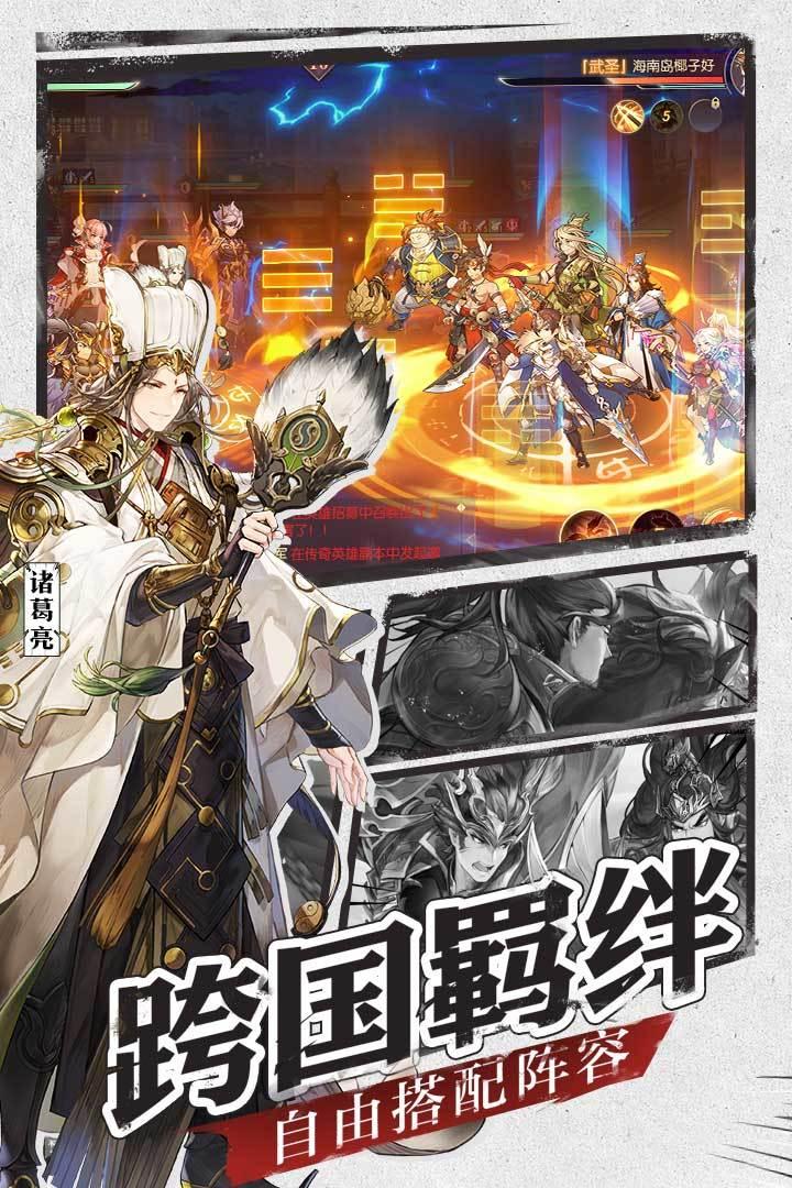 三国志幻想大陆无限元宝版 图1