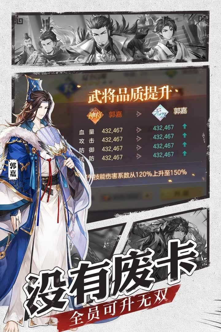 三国志幻想大陆无限元宝版 图4