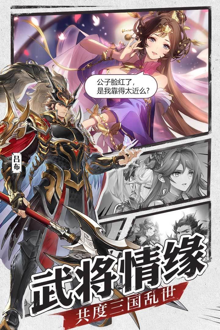 三国志幻想大陆无限元宝版 图3