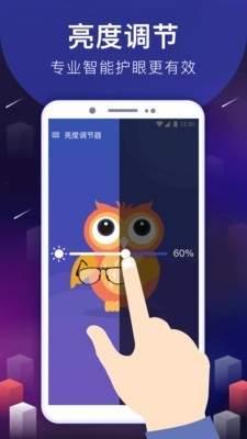 手机屏幕亮度调节