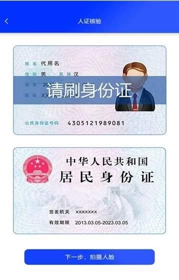 网游实名认证系统