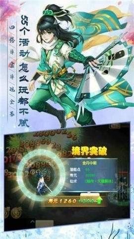 蜀山妖神传
