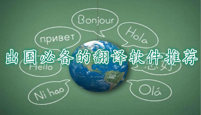 出國必備的翻譯軟件推薦