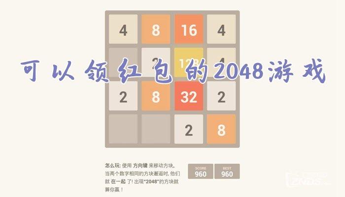 可以领红包的2048游戏