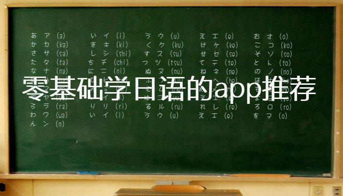 零基礎學日語的app推薦