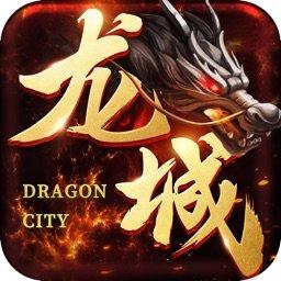 龙城传奇复古高爆版 v3.3.0