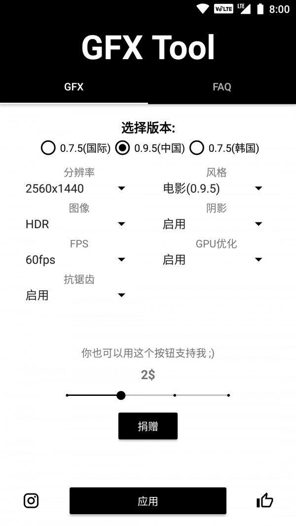 gfx工具箱 图4