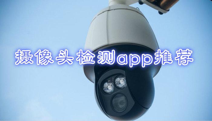 攝像頭檢測app推薦