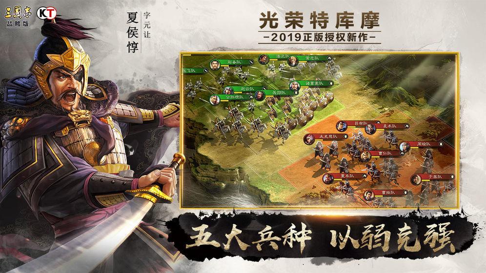 灵犀互娱三国志战略版 图2