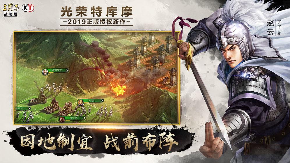 灵犀互娱三国志战略版 图3