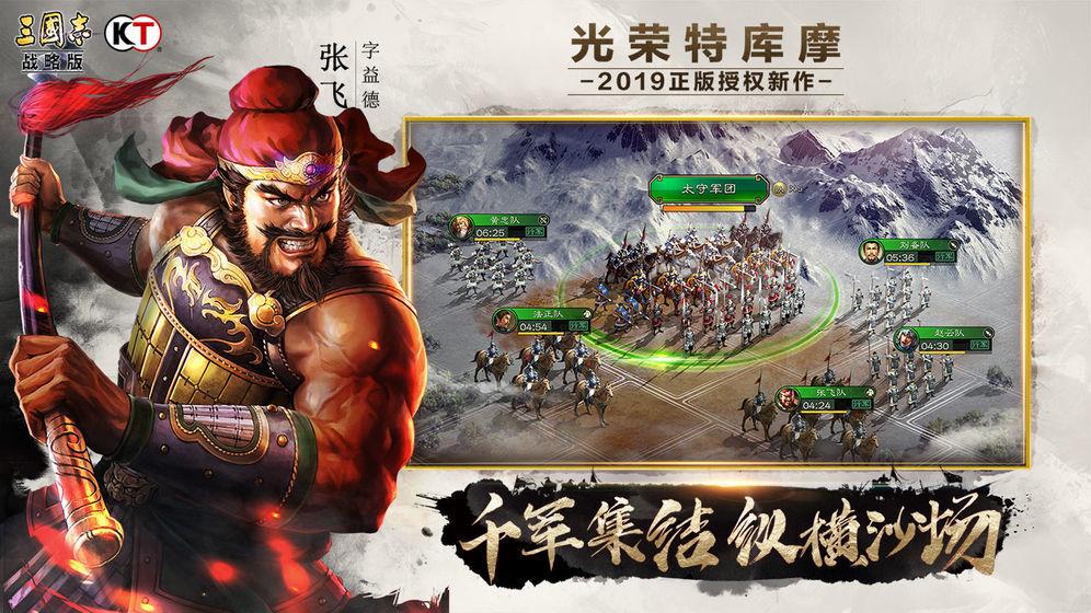 灵犀互娱三国志战略版 图1