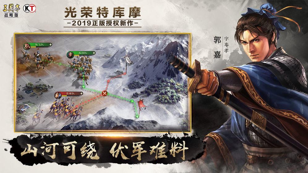 灵犀互娱三国志战略版 图4