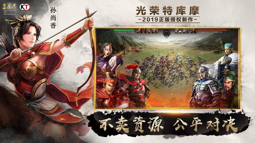灵犀互娱三国志战略版 图5