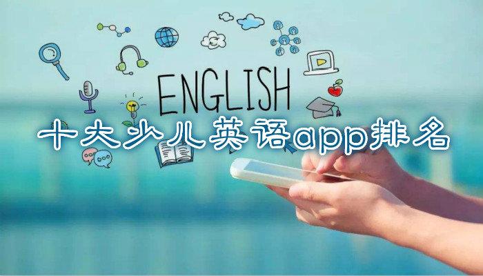 十大少儿英语app排名