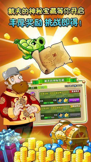 植物大战僵尸2无限钻石版 图3