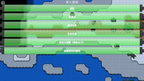 铁锈战争莱顿科技mod版 图1