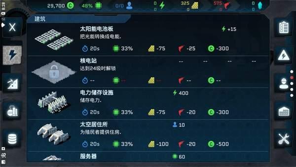 潘坦尼太空殖民地中文破解版