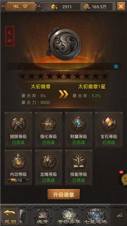 洪门天龙 图3