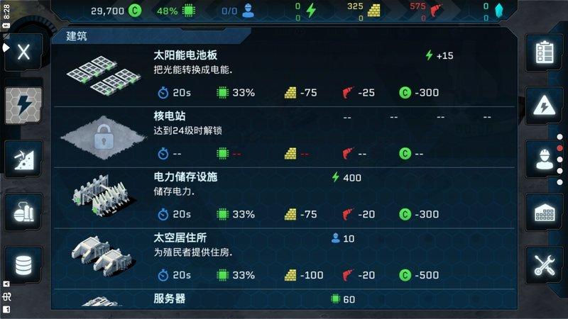 潘坦尼太空殖民地中文破解版 图2