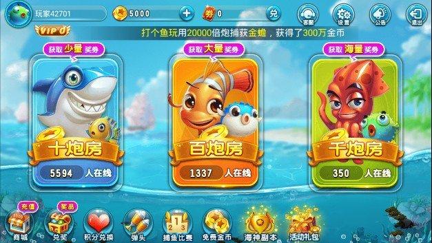 捕鱼王z25 图2