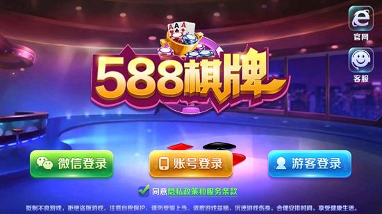 588qp棋牌(炸金花) 图1