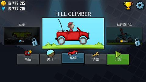 登山赛车破解版 图6