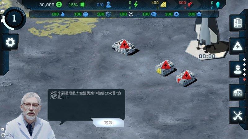 潘坦尼太空殖民地中文破解版 图4