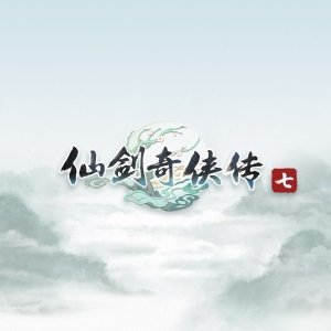 仙剑奇侠传七steam