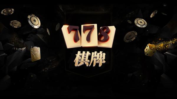 778棋牌 图1
