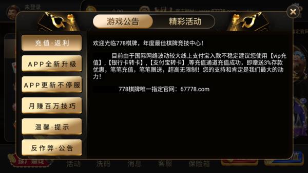 778棋牌老易 图3