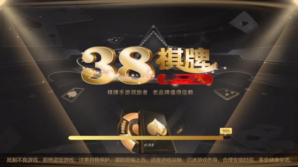 u38棋牌