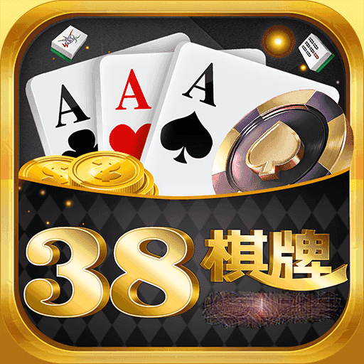 u38棋牌娱乐正版com