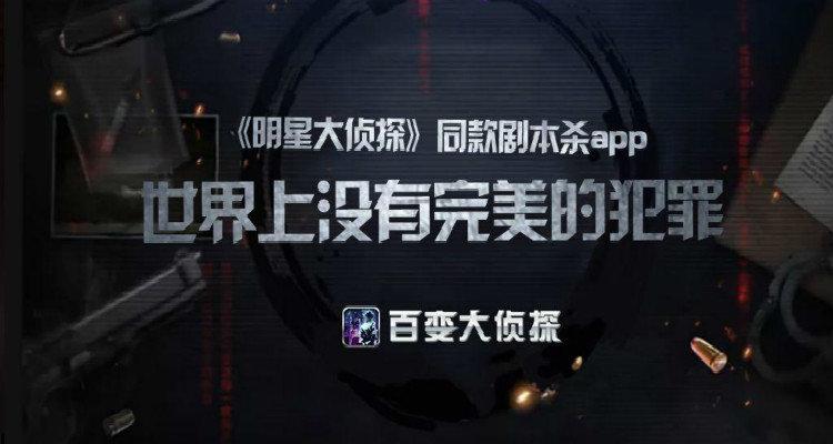 百变大侦探游戏合集