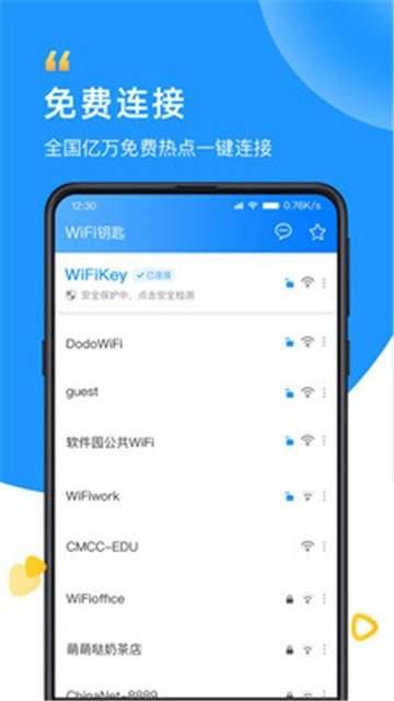 WiFi钥匙