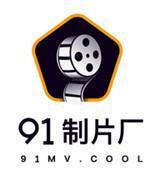 91制片厂视频