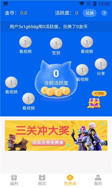 游戏福利酱兑换码2021 图3