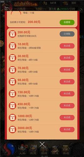 传奇红包版微信提现游戏 图1