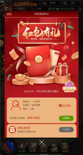 传奇红包版微信提现游戏
