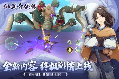 仙剑奇侠传移动版 图2