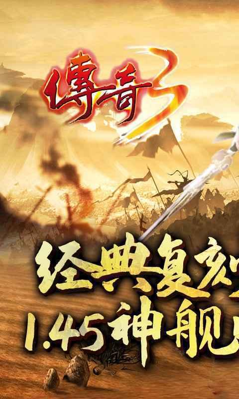 传奇3神舰传说 图2