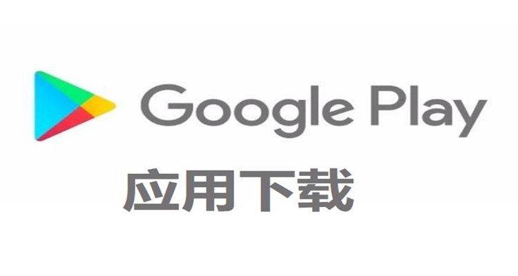 谷歌商店合集