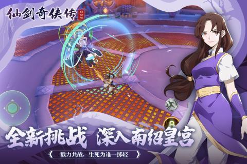 仙剑奇侠传移动版 图3