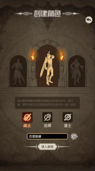传奇之旅修改版 图2