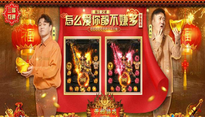 筷子兄弟代言的传奇游戏