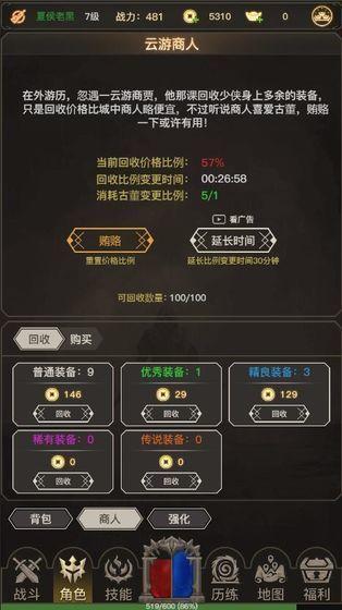 传奇之旅修改版 图7