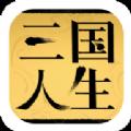 三国人生1.11破解版