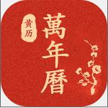 万年历日历农历