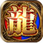 龙城霸业复古版1.80