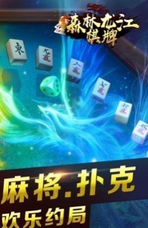 森林龙江棋牌正式版 图1